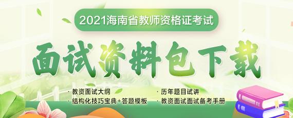 2021年海南太阳城集团app资格证面试资料包