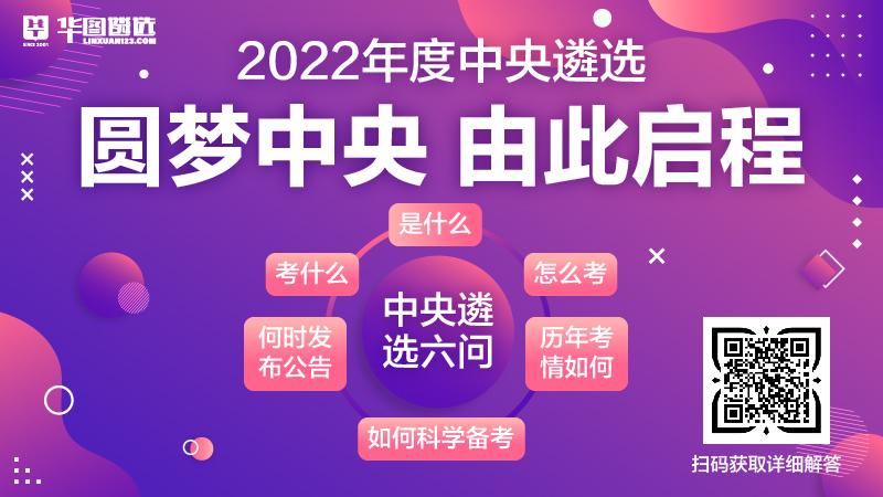 2022年中央機關遴選