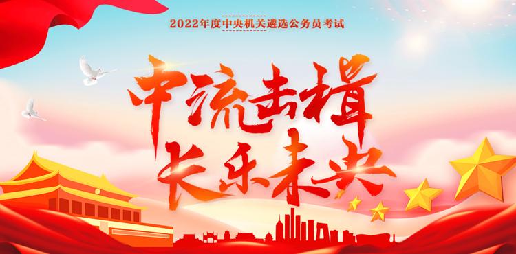 2022年中央机关公开遴选公务员考试