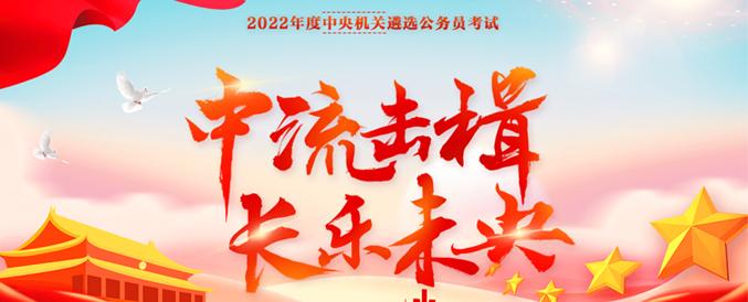 【中央遴选】2022年中央机关公开遴选公务员考试