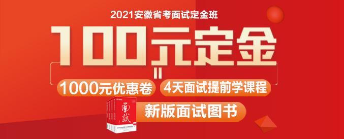 2021安徽省考面試定金班