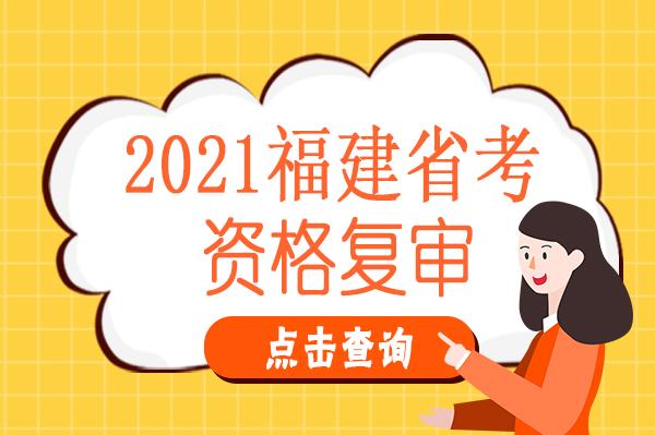 2021福建省公务员考试成绩公布即将开通