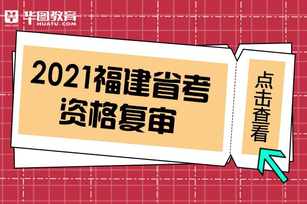 福建党建云网公务员考试成绩查询即将开通