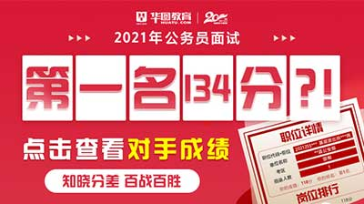 2021省公务员考试晒分查排名