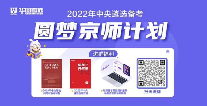 2022中央遴选公务员备考
