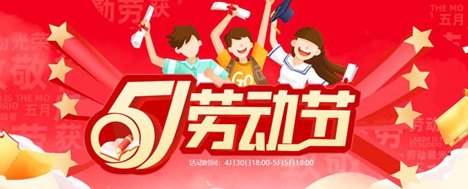5.1劳动节网校活动