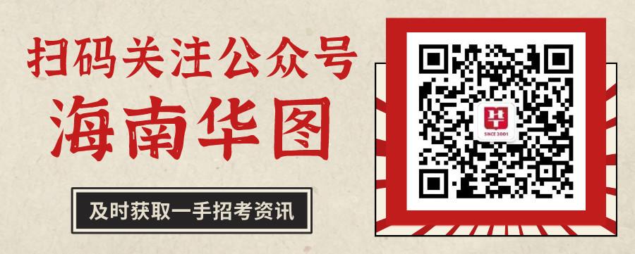 海南华图太阳城集团app公众号
