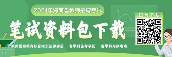海南太阳城集团app招聘笔试资料