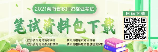 海南太阳城集团app资格考试笔试资料