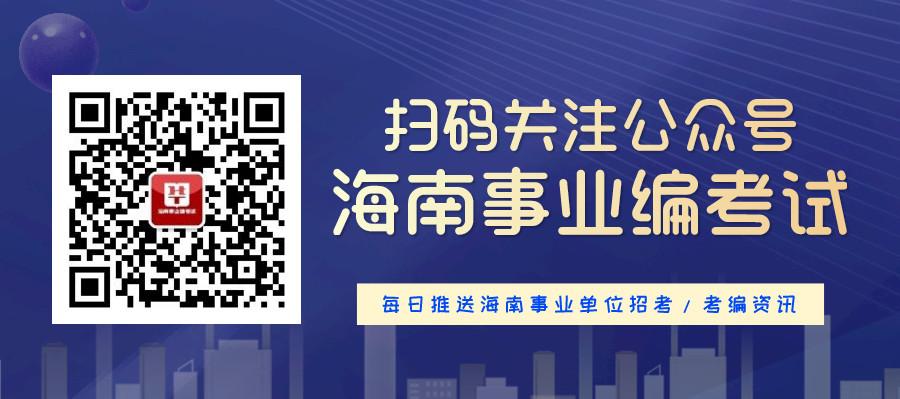 海南太阳城集团app考试太阳城集团app公众号