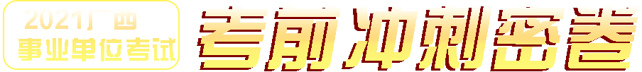 2021广西事业单位冲刺密卷