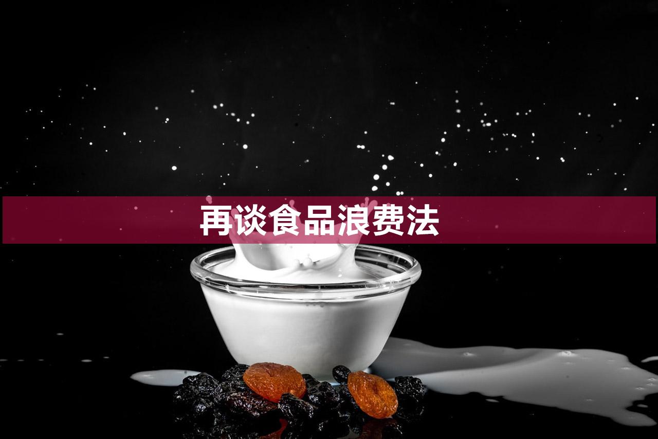 2021年宁夏省考面试热点:再谈食品浪费法
