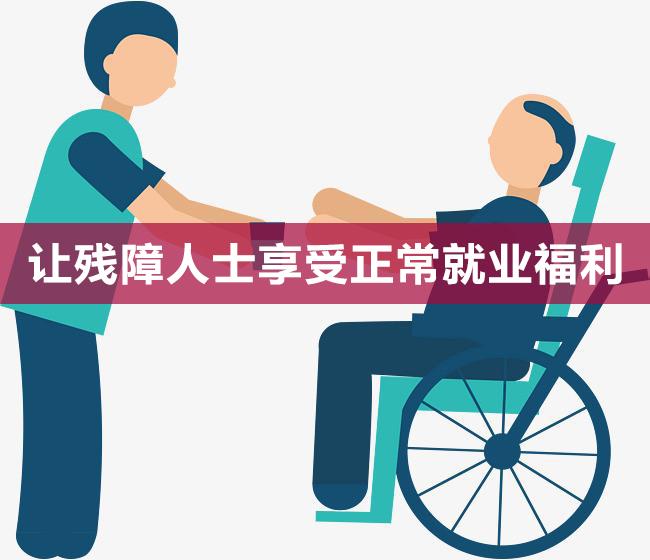 看观点:应让残障人士享受正常就业福利