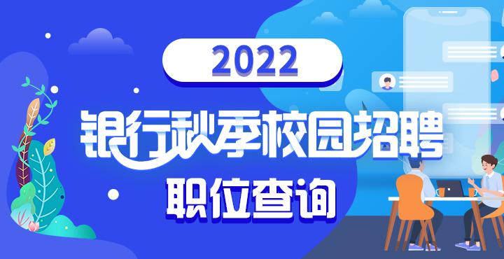 2022银行秋招职位查询