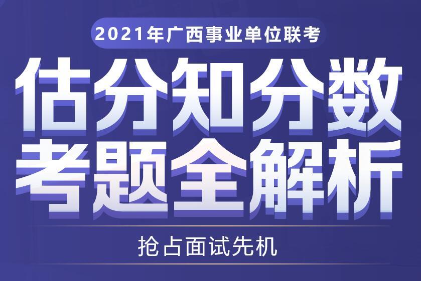 2021广西事业单位联考在线估分专题