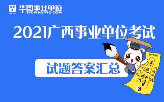 2021广西事业单位联考试题答案解析汇总
