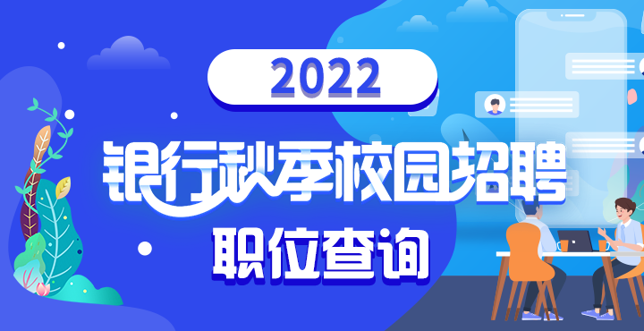 2022银行秋季校园招聘职位匹配查询系统