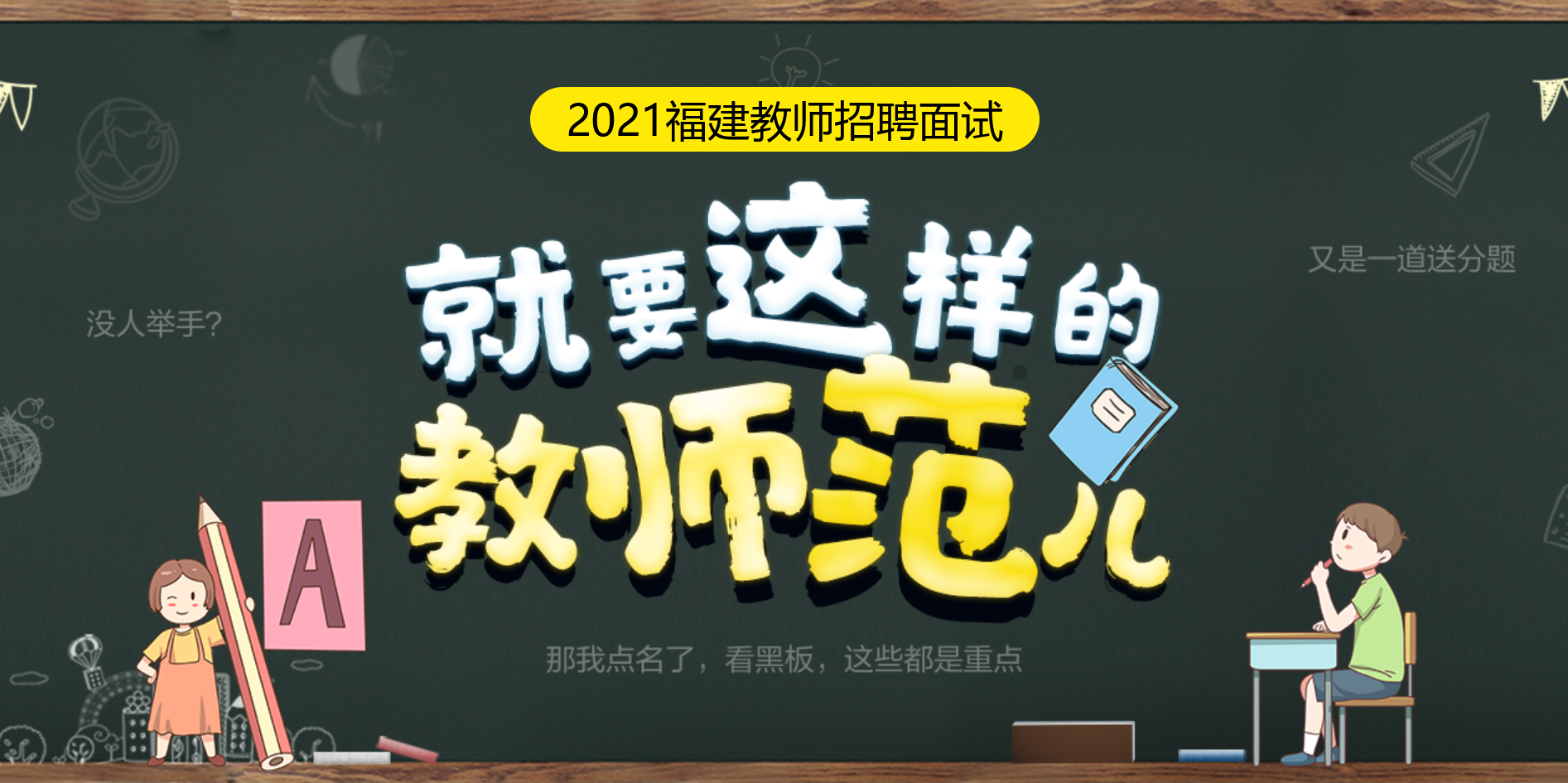 2021福建教师招聘面试备考