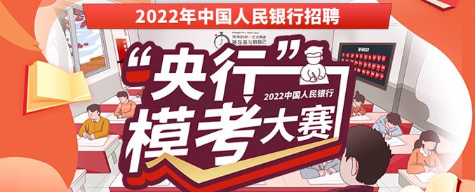 【金融】华图金融2022年中国人民银行招聘考试模考大赛