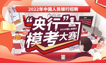 2022人民银行模考大赛