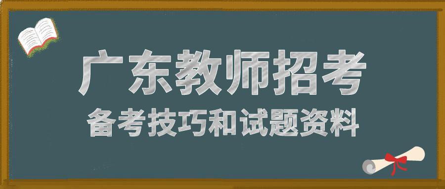 2021年广东教师招考笔试模拟题练习(20210720)
