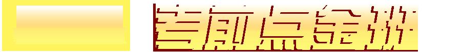 2021广西事业单位笔试课程