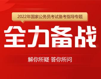 2022国考备考指导专题