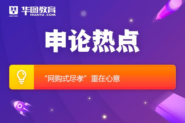 """2022国考申论热点:""""网购式尽孝"""""""