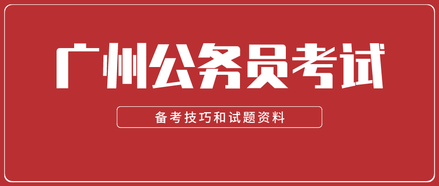 2021年广州市考备考方法技巧:申论模块