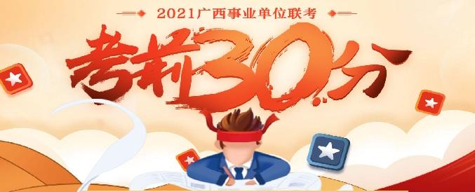 2021广西事业单位考前30分