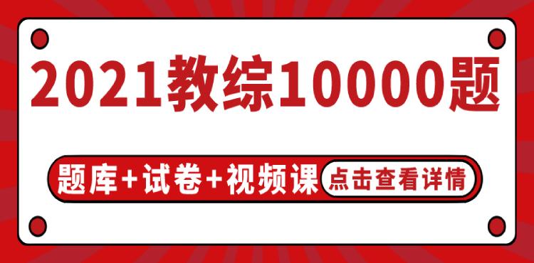 2021教综10000题(视频+题库)