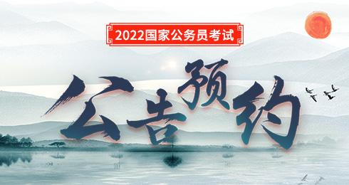 2022年国家公务员考试公告预约