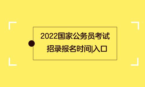 2022国家公务员考试betway体育亚洲时间和考试时间是什么时候