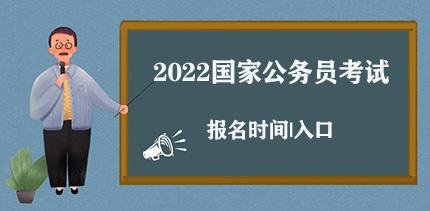 2022国家公务员考试betway体育亚洲时间和考试时间是啥时候