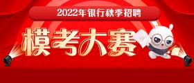 2022太阳城客户端手机版秋招模考大赛