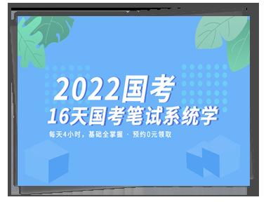 2022年国家公务员考试知识大普及