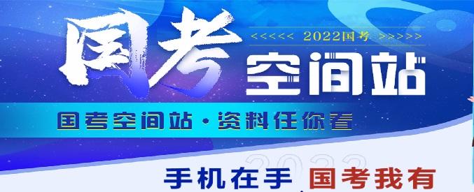2022广西国考空间站