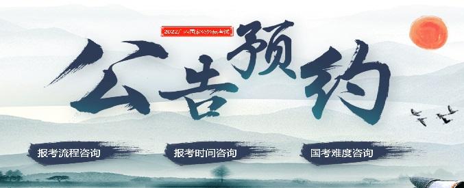 2022年广西国考公告预约
