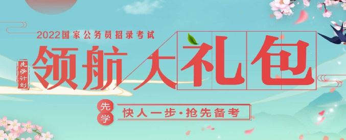 2021年广西国考领航礼包