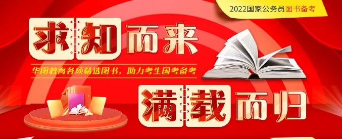 2021年广西国考备考图书