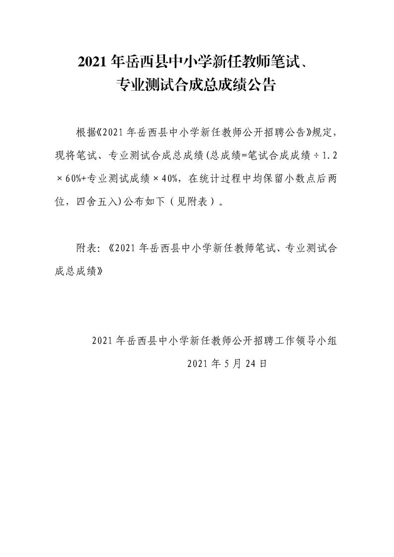 2021年岳西县中小学新任教师笔试、专业...