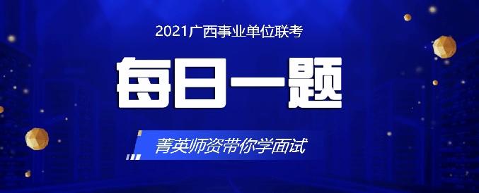 2021广西事业单位每日一题