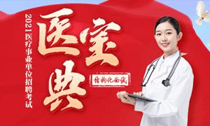 2021医疗结构化面试医宝典全国包邮