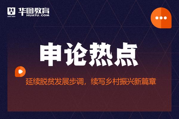 2022��考申�范文:延�m���l展步�{,�m���l村