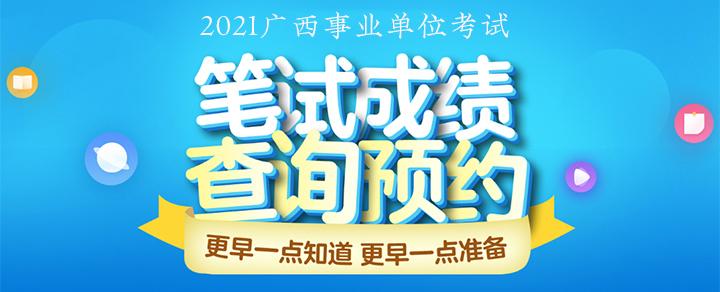 2021广西事业单位成绩预约