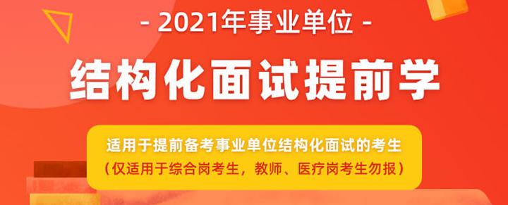 2021广西事业单位面试提前学