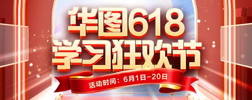 2021华图教育618学习狂欢节