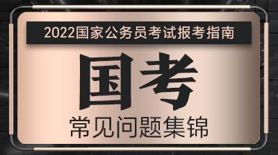 2022國考報考問答指南
