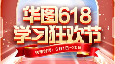 2021年華圖618活動