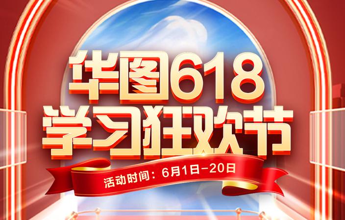 華圖618狂歡節活動